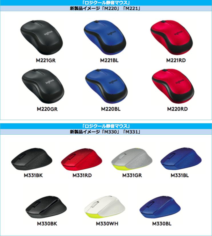 出典:http://www.logicool.co.jp/ja-jp/press/press-releases/12588