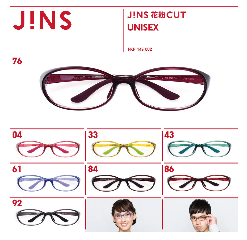 jins花粉対策メガネの画像