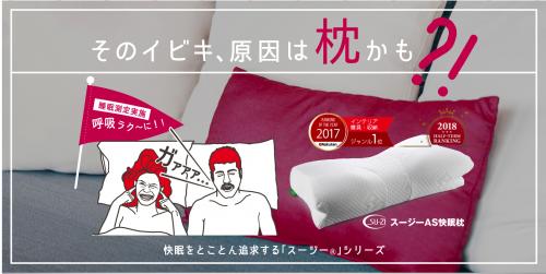 安眠枕のイメージ